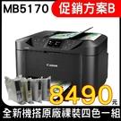 【搭原裸PGI-2700 四色一組】Canon MAXIFY MB5170 商用傳真多功能複合機
