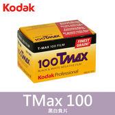 【效期2020年04月】黑白 TMAX100 135底片 柯達 Kodak TMAX T-Max 100度 負片 屮X3