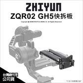 Zhiyun 智雲 ZQR02 GH5快拆板 穩定器 單眼 Crane2 相機 雲鶴2 公司貨★24期零利率★薪創數位