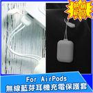 《免運》AirPods 充電保護套 ap...