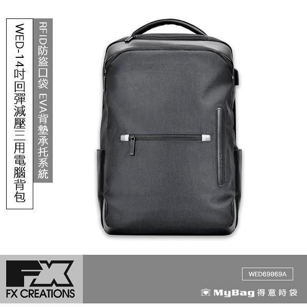 FX CREATIONS 後背包 WED系列 14吋回彈減壓電腦背包 黑色 WED69869A 得意時袋