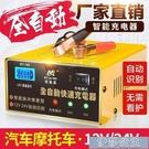 充電機丨汽車電瓶充電器12V24V伏摩托車蓄電池全智慧通用型純銅自