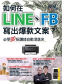 優渥誌特刊:如何在LINE、FB寫出爆款文案必學30招(熱銷再版)