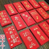 創意紅包結婚禮個性塞門通用利是封2019抖音小號生日過新年紅包袋