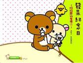 (二手書)拉拉熊的生活(6):發呆紀念日