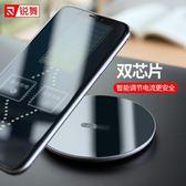 銳舞iPhoneX無線充電器蘋果8手機iPhone8Plus快充QI無限X專用8P八三星 英雄聯盟