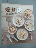 【書寶二手書T2/餐飲_YFB】愛煮粥:經典、台式、養生、甜點粥,輕鬆一鍋就搞定!_江禾圓