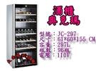 全新96瓶葡萄酒櫃/AUCMA紅酒櫃/紅酒冰箱/酒櫃/JC-297/貯酒櫃/大金餐飲設備