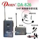 【組合式】(DA-826)第三代Dayen迷你腰掛無線麥克風+領夾麥克風.贈變壓器