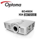 Optoma 奧圖碼 EC450X XGA多功能投影機 【免運+公司貨保固】加贈100吋 手拉幕