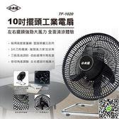 現貨 24H速出 110v台灣專用《小太陽》10吋擺頭工業電扇 萌萌小寵