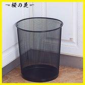 創意家用辦公室垃圾桶廚房客廳衛生間垃圾筒小大號鐵絲網無蓋紙簍【櫻花本鋪】