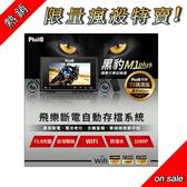 促銷【附16G+】 飛樂 Philo Discover M1 Plus 前後雙錄 機車行車紀錄器 M1+