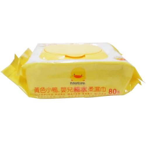 【奇買親子購物網】黃色小鴨盒蓋嬰兒純水柔濕巾(80抽)