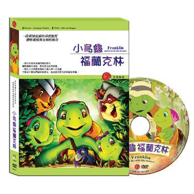 小烏龜福蘭克林DVD