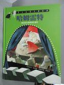 【書寶二手書T2/少年童書_XFP】哈姆雷特-盲目的仇恨將喪失理性_莎士比亞