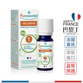 法國 Puressentiel 歐盟BIO義大利永久花(蠟菊)精油 5ml【巴黎丁】