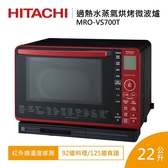 【24期0利率】HITACHI 日立 22公升 過熱水蒸氣烘烤微波爐 MRO-VS700T 公司貨