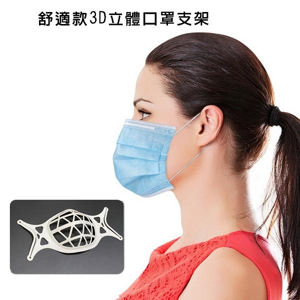 【10入】SK01矽膠舒適款立體3D透氣口罩支架