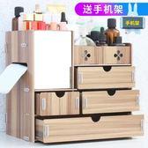 木質桌面化妝品收納盒整理梳妝盒抽屜帶鏡子整理盒 口紅置物架需組裝【跨店滿減】