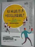 【書寶二手書T1/進修考試_ZHP】原來讀書可以這樣做!_劉駿豪