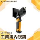 【工業電子內視鏡】工業管道檢測內視鏡 工業內視鏡 蛇管錄影機 管道攝影機 3米/8.5 VB300