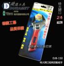 【台北益昌】硬漢工具 DURAMET 德國工藝 DJB-150 特大開口短柄活動板手 開口24mm