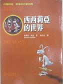 【書寶二手書T6/兒童文學_BC3】西西莉亞的世界原價_200_喬斯坦?賈德