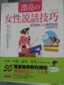 【書寶二手書T2/溝通_WEK】漂亮的女性說話技巧-35個美人心機說話術_BeautySalon
