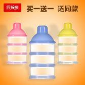 買一送一 奶粉盒 便攜奶粉格 保鮮器零食盒分裝大容量母乳 中秋節禮物