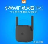 WiFi放大器-小米WiFi放大器PRO無線增強wife信號中繼接收擴加強擴展 夏沫之戀
