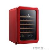 SC-130RDA復古紅酒櫃恒溫酒櫃家用冰吧茶葉保鮮冷藏櫃 聖誕節全館免運