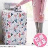 清新印花洗衣機防塵罩 防潮 保護套