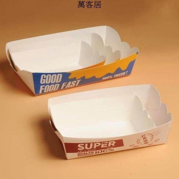一次性船盒包裝紙盒子雞米花包裝紙盒炸雞小吃打包盒 萬客居