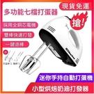 【快速出貨】電動打蛋器 110V臺灣用電 攪拌機 多功能烘培攪拌器 贈攪拌棒 烘焙工具 廚房器具