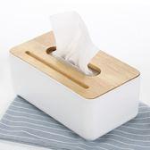 橡木蓋凹槽面紙盒 抽取 桌面 抽紙 衛生紙 餐巾 紙巾 雜物 小物 收納【A11-3】生活家精品