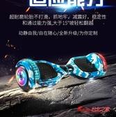 平衡車 智慧電動車兒童8-12雙輪體感成年成人兩輪小孩學生自平衡車T 11色