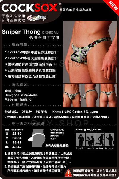 【低腰迷彩丁字褲】澳洲 COCKSOX Sniper Thong 低腰迷彩丁字褲 CX05CALI