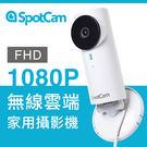 SpotCam  FHD 1080P雲端...