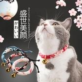 寵物項圈 日本和風貓咪項圈鈴鐺狗狗刻字防虱子頸圈脖圈除跳蚤項鏈寵物用品