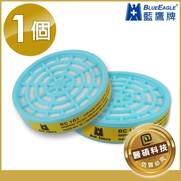 【醫碩科技】藍鷹牌 RC-101粉塵濾罐 適用NP-303/NP-304防塵口罩 過濾細微粉塵效果佳