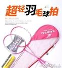 羽毛球拍情侶2支裝超輕家用初學者學生訓練專用進攻型羽毛球拍    【全館免運】