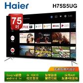 【歐雅系統家具】海爾75型 4KHDR 安卓9.0 Google TV液晶顯示器 H75S5UG(送基本安裝)