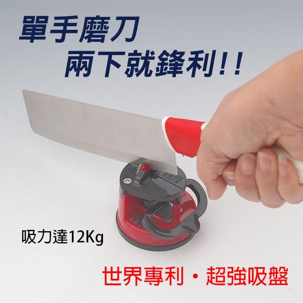 吸盤式磨刀器 台灣製 磨菜刀 鎢鋼磨刀石 強力吸盤 廚房用品 餐廚 刀具 【SV3883】HappyLife