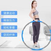 泡棉呼啦圈瘦腰收腹減肚子女式成人加重可拆卸呼拉圈健身瘦身YYP  ciyo黛雅