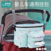 嬰兒車掛包寶寶手推車掛鉤多功能童車收納儲物袋bb車傘車置物籃架【創意新品】
