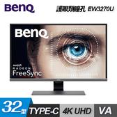 【BenQ】 EW3270U 32吋 4K HDR 舒視屏護眼液晶螢幕 【贈咖啡兌換序號,次月中簡訊發送】