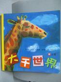 【書寶二手書T5/少年童書_YDU】大千世界_凱蒂‧古萍、安東奈‧路夏