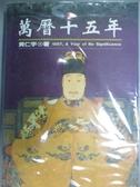 【書寶二手書T1/歷史_JGW】萬曆十五年_黃仁宇