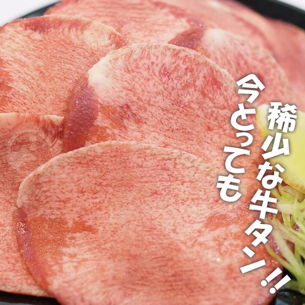 【免運直送】頂級老饕鮮脆燒烤牛舌片4盒組(200公克/1盒)